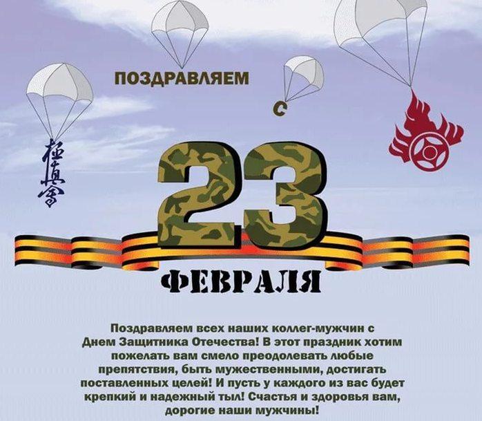 23 поздравления коллегам